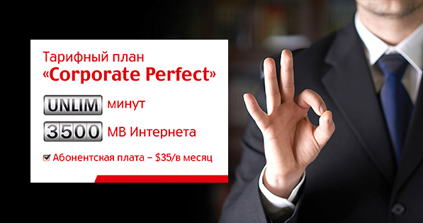 Corporate PERFECT